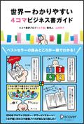 『世界一わかりやすい4コマビジネス書ガイド』